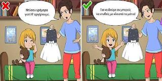 Έμπειροι γονείς δίνουν λύσεις σε 5 καθημερινά προβλήματα συμπεριφοράς των παιδιών