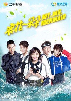 Phim Từng Đóa Bọt Sóng-My Mr. Mermaid