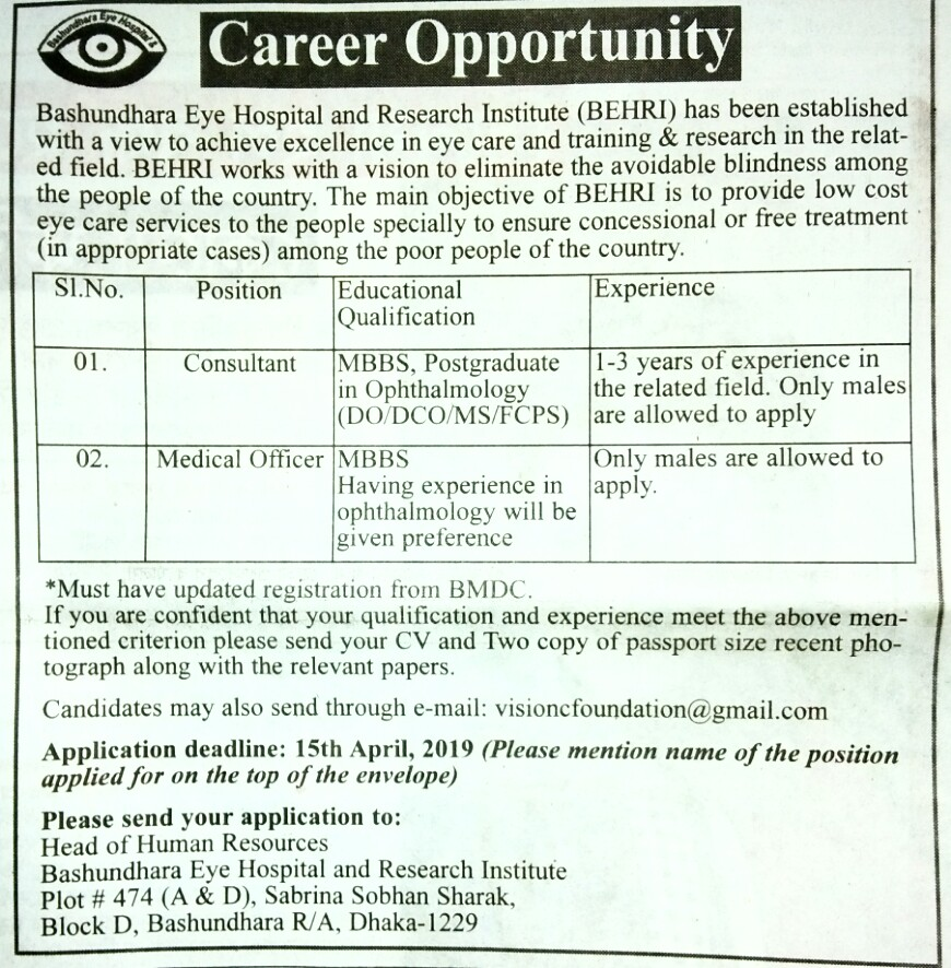 Bashundhara Eye hospital and Research institute job. বসুন্ধরা আই হসপিটাল এন্ড রিসার্চ ইনস্টিটিউট