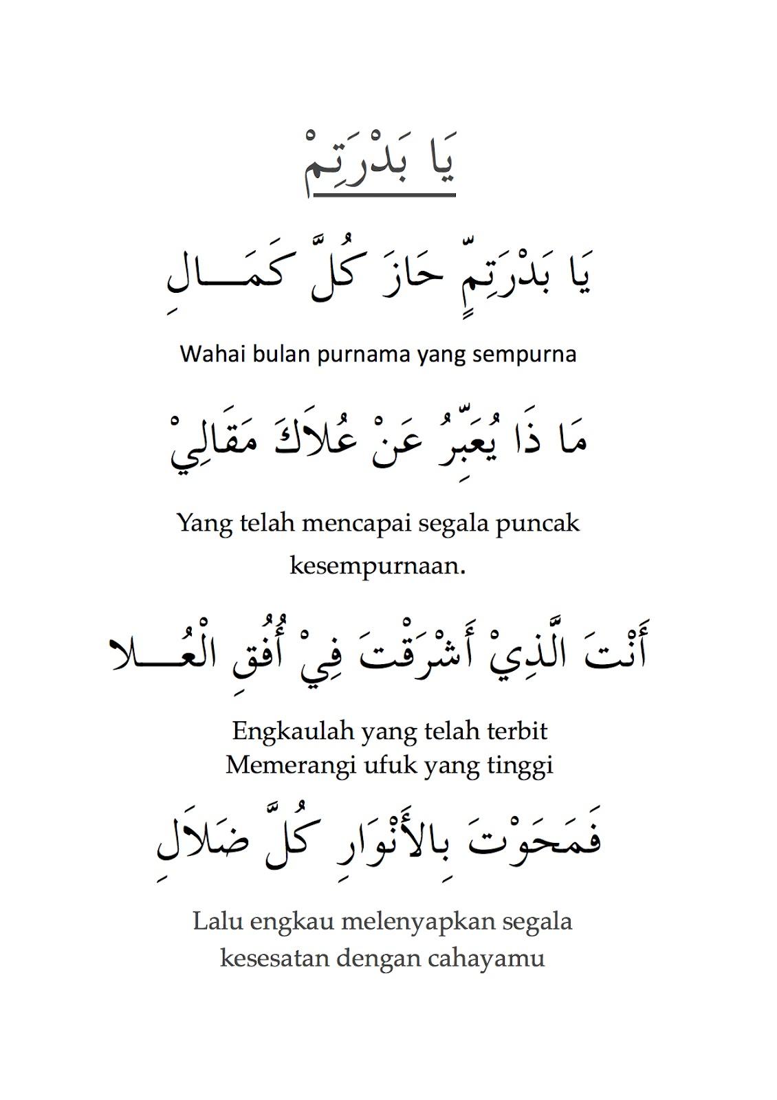 Sholawat qasidah lirik