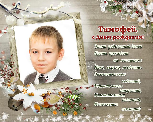 Открытка с днем рождения тимофей 7 лет, марта красивые прикольные