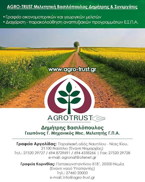 Η AGRO-TRUST συμμετέχει και στη 3η Πελοπόννησος 2018