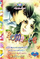 ขายการ์ตูนออนไลน์ Romance เล่ม 322