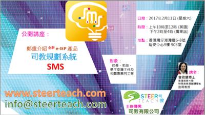 講座推介 : e-IEP SMS 網上數據管理系統