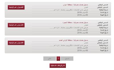 وظائف بنك مصر 2016/2017