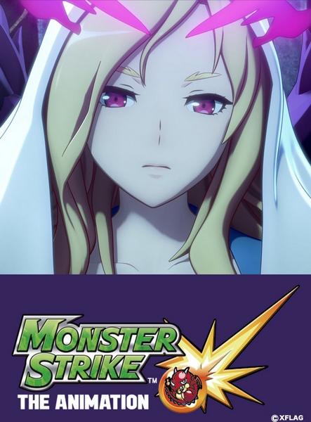 Monster Strike The Animation