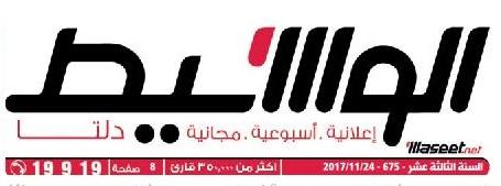 جريدة وسيط الدلتا عدد الجمعة 24 نوفمبر 2017 م