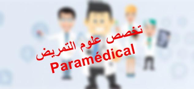 تخصص شبه الطبي بالبكالوريا