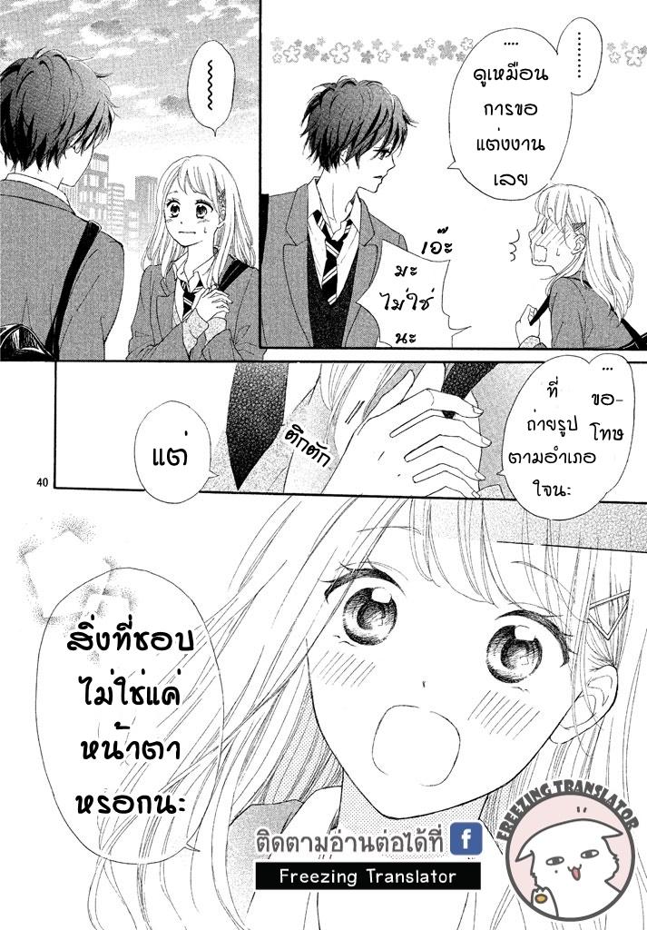 Gochumon wa Ikemen desuka - หน้า 40