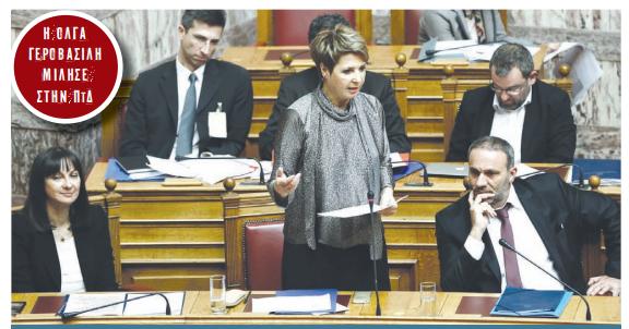 Όλγα Γεροβασίλη: Θεμελιώνουμε το Δημόσιο που θα ανταποκριθεί στην επόμενη μέρα της δίκαιης ανάπτυξης