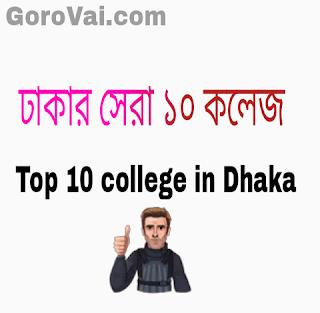 Top 10 College In Dhaka