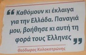 """Αντί για Σωκράτη, Πλάτωνα, Μακρυγιάννη ή Παπαδιαμάντη το Υπουργείο Παιδείας θα διδάξει στα παιδιά μας τις... """"Εμφυλες Ταυτότητες""""!!!"""