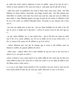 scrapping-of-nps-hindi-news-page2