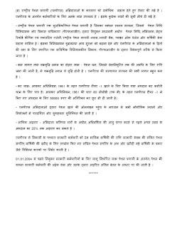 scrapping-of-nps-hindi-news-page2