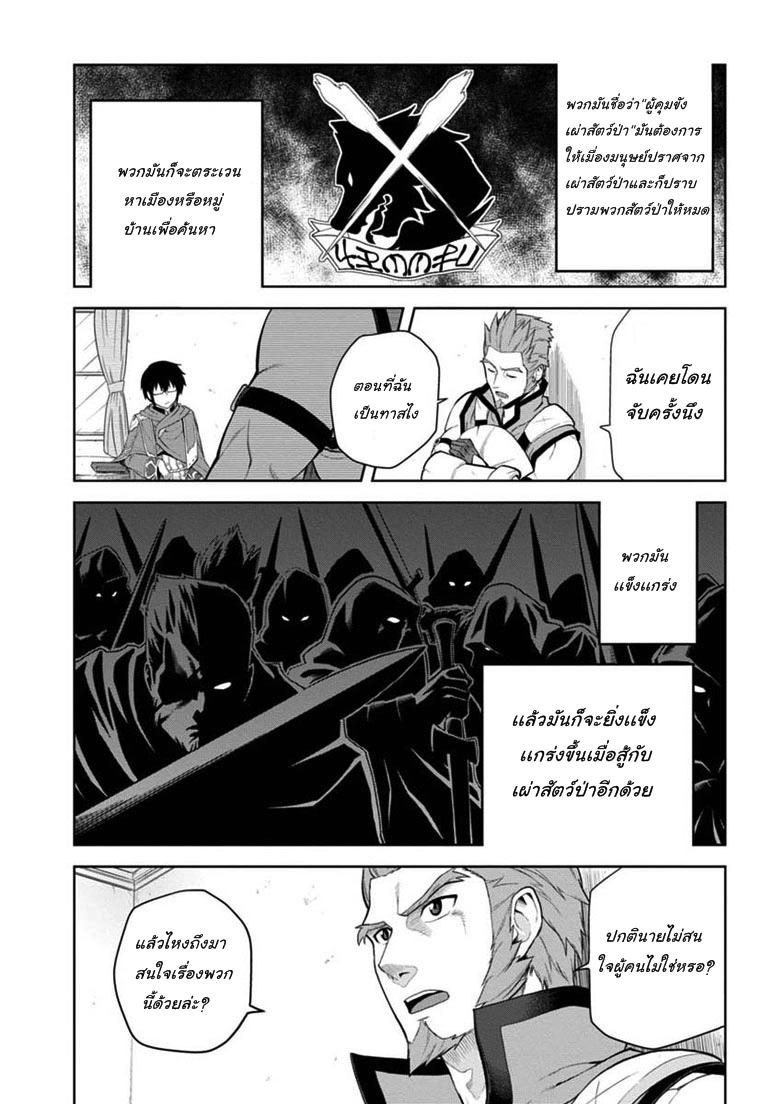 อ่านการ์ตูน Konjiki no Word Master 8 ภาพที่ 5