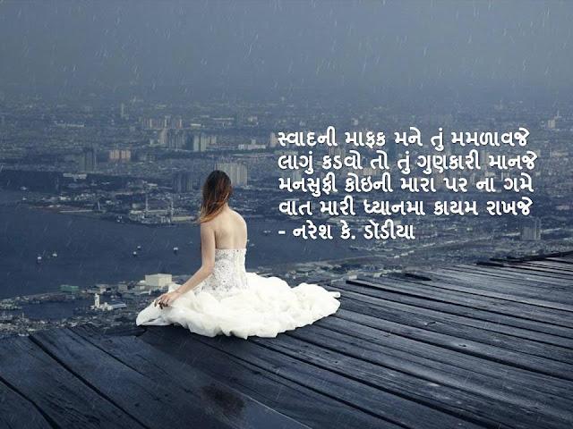 स्वादनी माफक मने तुं ममळावजे Gujarati Muktak By Naresh K. Dodia