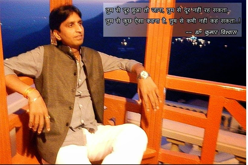 Nice poems by Kumar vishwas