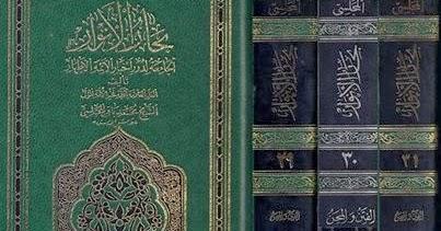 كتاب بحار الانوار للمجلسي pdf