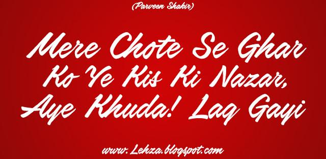 Mere Chote Se Ghar Ko Ye Kis Ki Nazar, Aye Khuda! Lag Gayi By Parveen Shakir