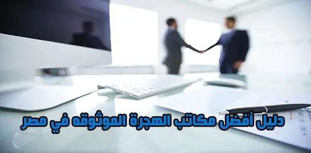 دليل أفضل مكاتب الهجرة الموثوقه في مصر