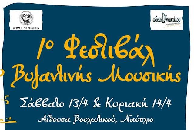 """Ο Βυζαντινός Χορός """"Άγιος Πέτρος Επίσκοπος Άργους"""" συμμετέχει στο 1ο Φεστιβάλ Βυζαντινής Μουσικής στο Ναύπλιο"""