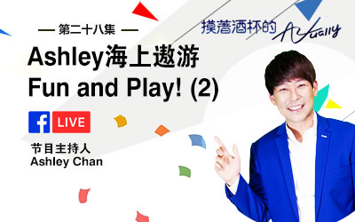 Ashley海上遨游 Fun and Play! (2)