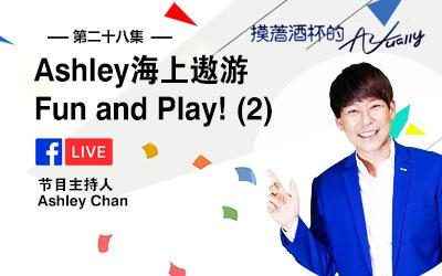 Ashley海上遨游 Fun and Play! (2)
