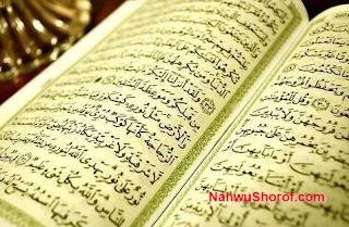 Irob Surat Al Baqarah ayat 3