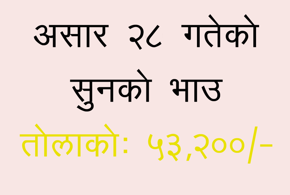 Asar 28 2074 Gold Price In Nepali Market