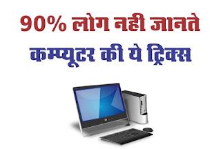 Hindi tech tips