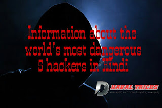 Information about the worlds most dangerous 5 hackers in Hindi