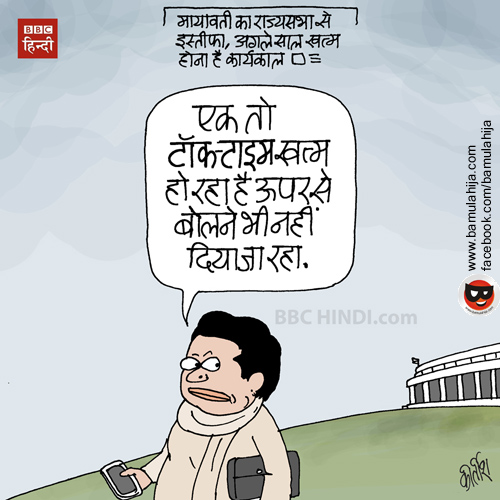 mayawati Cartoon, rajyasabha, cartoons on politics, indian political cartoon, cartoonist kirtish bhatt, bbc cartoon, daily Humor, political humor
