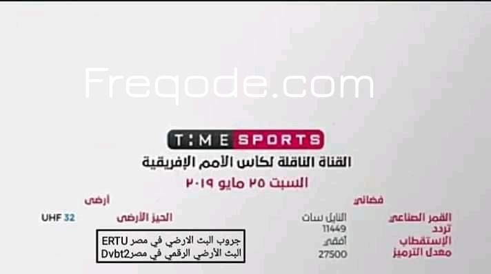 Time Sports HD /SD - Nilesat (7°W) Frequency - Freqode com