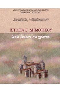 http://ebooks.edu.gr/modules/ebook/show.php/DSDIM-E105/752/4944,22533/