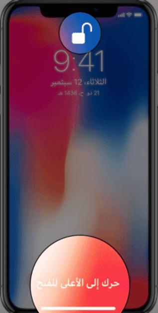 كيفية فتح هاتفك باستخدام بصمة الوجه Face ID