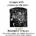 Patanjal Darshan Khagendranath Shastri.pdf