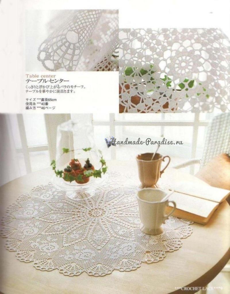 Crochet Lace. Скатерти и салфетки крючком (7)