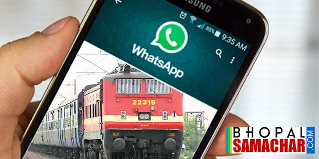 अब WhatsApp पर मिलेगा TRAIN का LIVE RUNNING STATUS, बस ये NUMBER सेव कर लें
