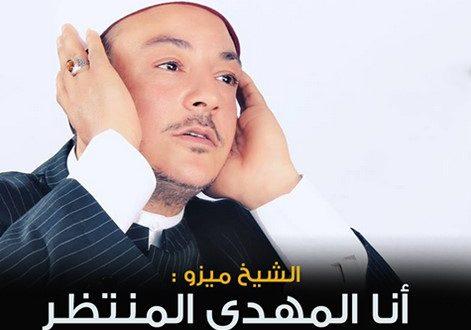 الشيخ ميزو يدعي أنه المهدي المنتظر، ويطالب الشعوب مبايعته