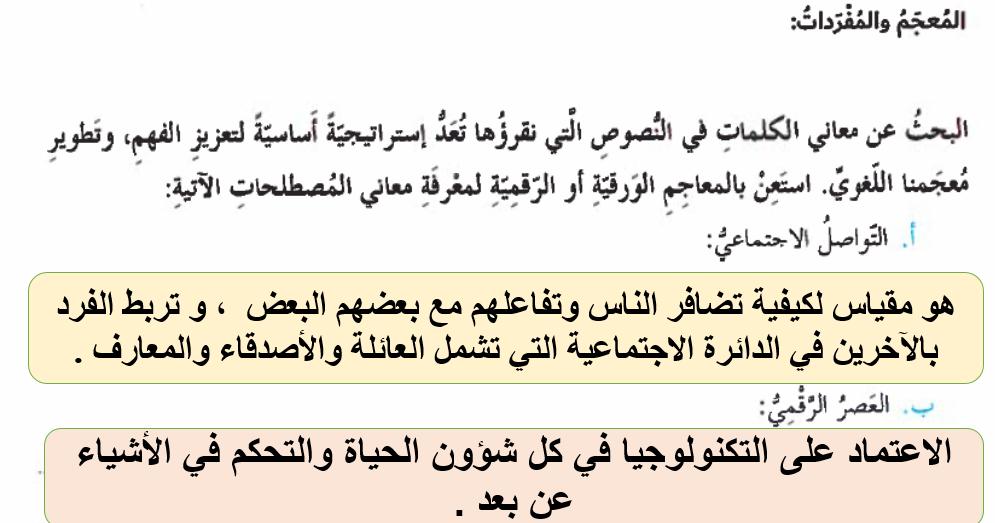 حل درس الادمان علي الانترنت في اللغة العربية للصف الثامن