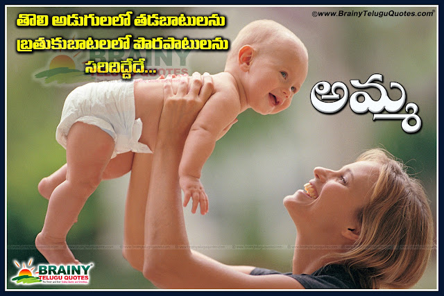 Add capHere is a New Telugu Happy Mother's Day Amma Kavithalu in Telugu, Telugu New Best Mother Quotes and sayings images, Happy Mother's Day Sms in Telugu, I Love You Amma Quotes in Telugu, Nice Telugu Mother's Day Quotes Greetings Images, Beautiful Mother's Day Wallpapers Pics.