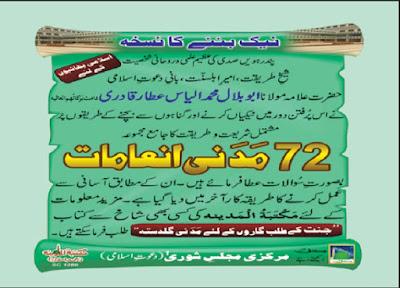 Download: 72 Madani Inamat pdf in Urdu by Maulana Ilyas Attar Qadri