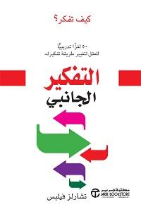 كتاب التفكير الجانبي pdf - تشارلز فيلبس