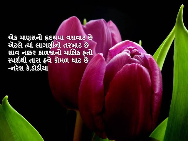 एक माणसनो ह्रदयमा वसवाट छे Gujarati Muktak By Naresh K. Dodia