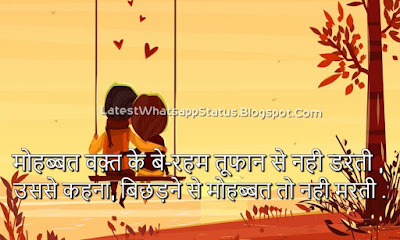 Mohabbat Kabhi Nhi Marti - True Soul Touch Lines in hindi
