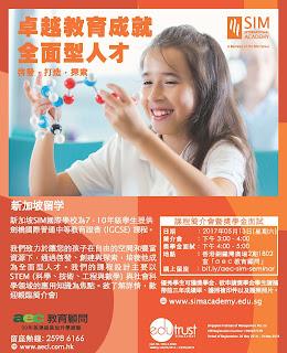 http://www.aecl.com.hk/?q=sim-international-academy-scholarship-seminar