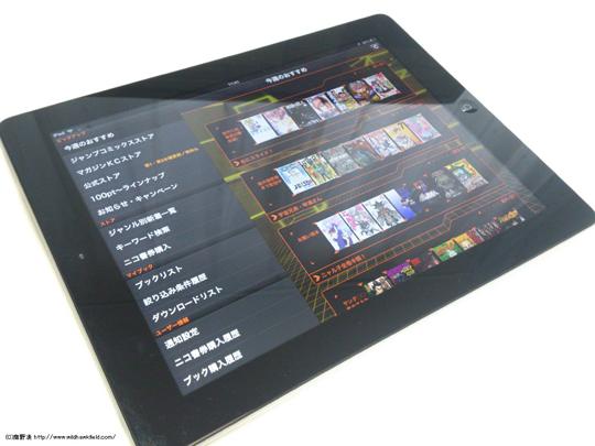 iPadのニコニコ静画(電子書籍)