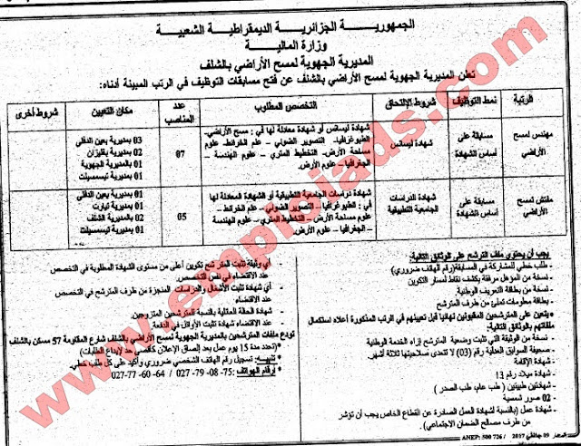 إعلان عن مسابقة توظيف بالمديرية الجهوية لمسح الأراضي ولاية الشلف فيفري 2017