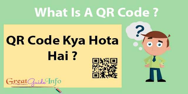 QR Code Kya Hota Hai