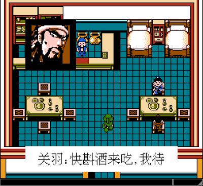 【FC】吞食天地4劉備傳+全八章攻略,結合曹操傳及吞2的三國角色扮演遊戲!